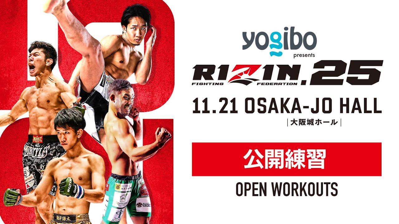 画像: Yogibo presents RIZIN.25 公開練習_朴光哲 youtu.be