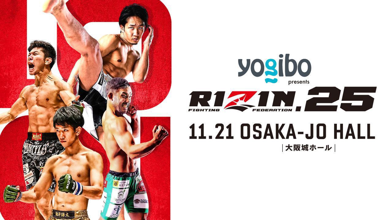画像: 11/8(日)10時よりYogibo presents RIZIN.25 チケット一般発売スタート! - RIZIN FIGHTING FEDERATION オフィシャルサイト