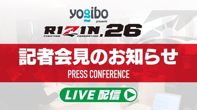 画像: Yogibo presents RIZIN.26 記者会見 2020/11/13 youtu.be