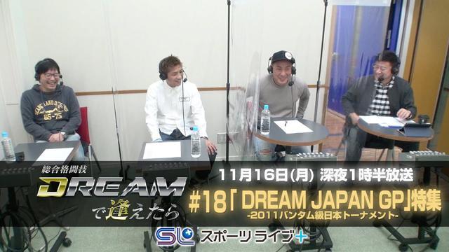 画像: 〜DREAM JAPAN GP〜「総合格闘技 DREAMで逢えたら」by スカパー! | トレーラー youtu.be