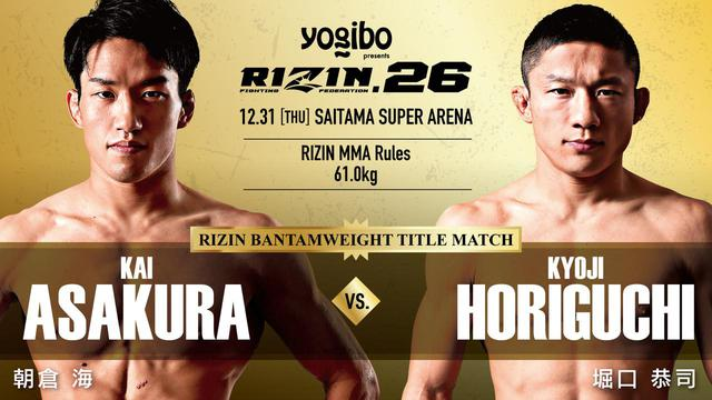 画像2: Former Bantamweight King Horiguchi will rematch Asakura for the title on NYE. Bout order announced for Yogibo presents RIZIN 25 in Osaka.