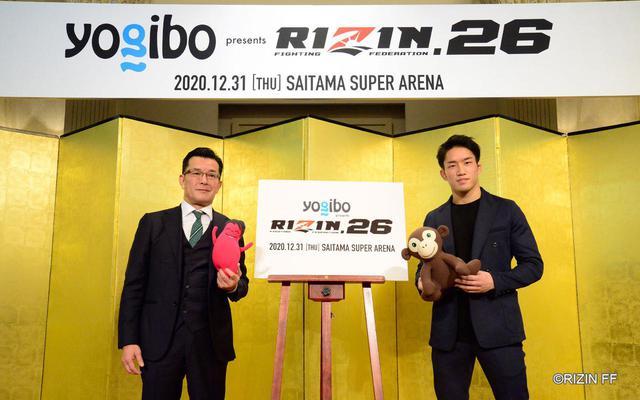 画像2: 榊原CEO「大晦日なので外国人選手も招聘したい」