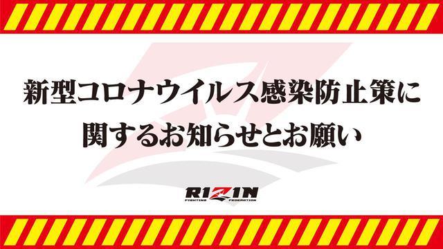 画像: 【重要】Yogibo presents RIZIN.26 開催に伴う新型コロナウイルス感染防止策に関するお知らせとお願い
