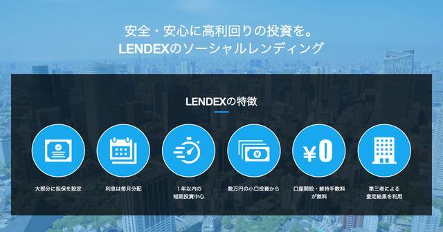 画像1: LENDEX