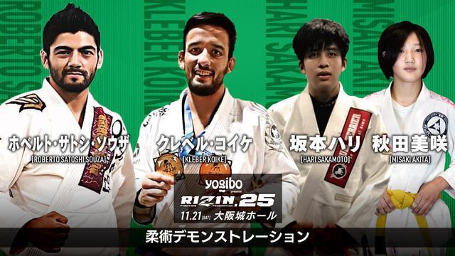 画像: 試合順が決定!サトシ&クレベルの柔術デモンストレーションが追加!Yogibo presents RIZIN.25 試合順 - RIZIN FIGHTING FEDERATION オフィシャルサイト
