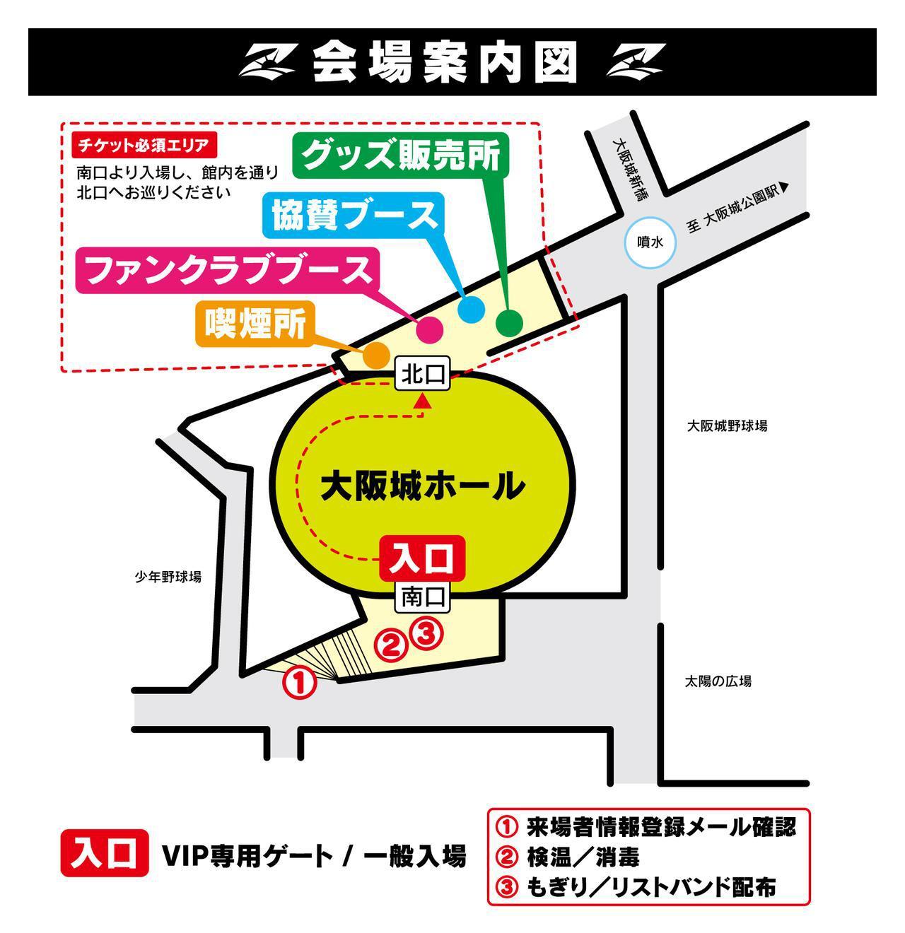 画像: 大阪城ホール 会場案内図