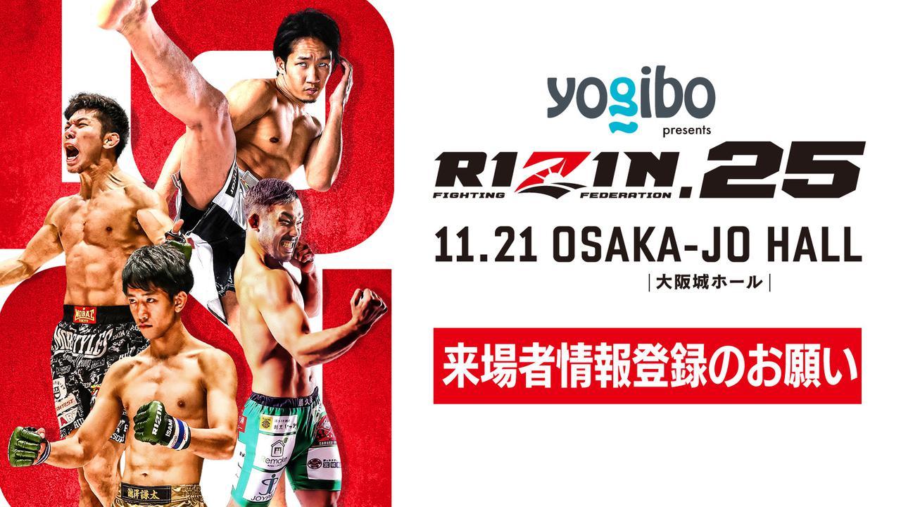 画像: Yogibo presents RIZIN.25 大阪城ホール大会 来場者情報登録フォーム