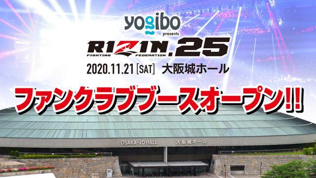 画像: Yogibo presents RIZIN.25 ファンクラブブースのご案内