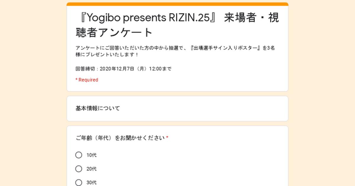 画像: 『Yogibo presents RIZIN.25』 来場者・視聴者アンケート
