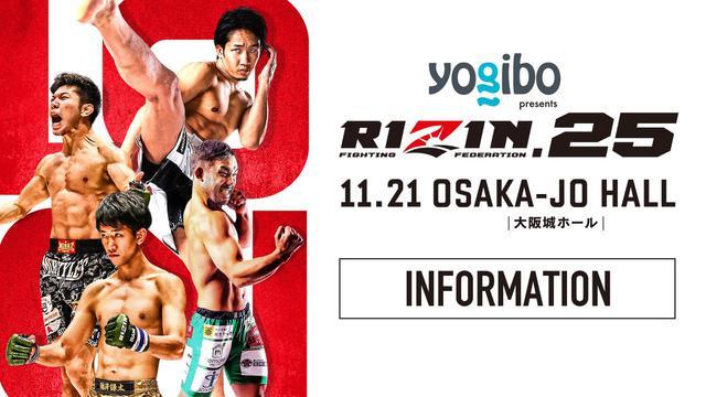画像: Yogibo presents RIZIN.25 INFORMATION - RIZIN FIGHTING FEDERATION オフィシャルサイト