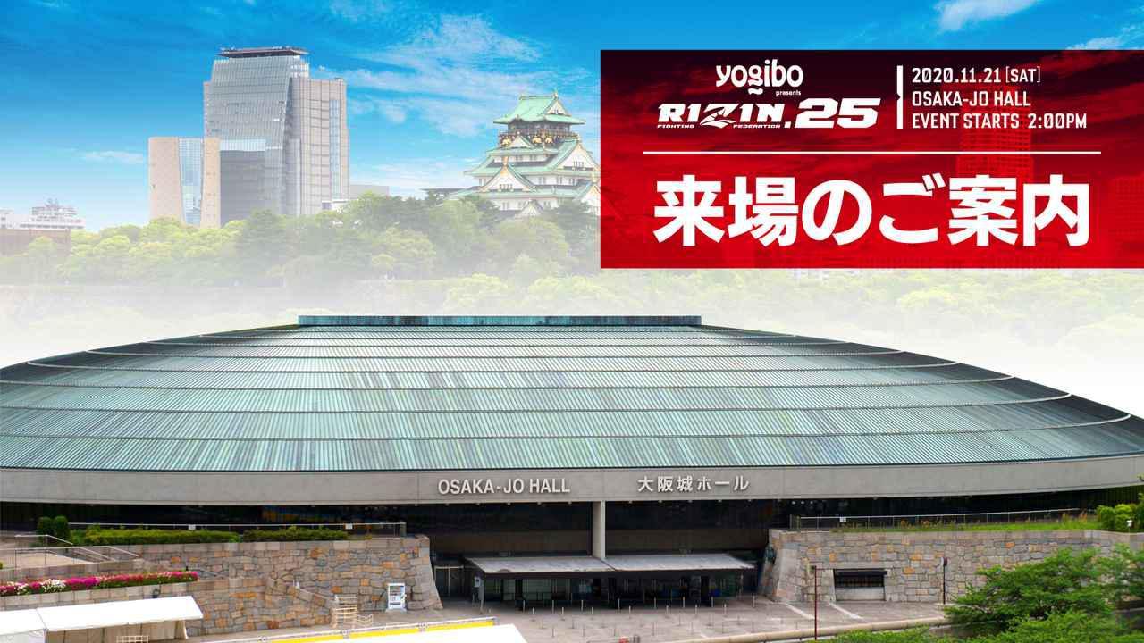 画像: Yogibo presents RIZIN.25 来場のご案内 - RIZIN FIGHTING FEDERATION オフィシャルサイト