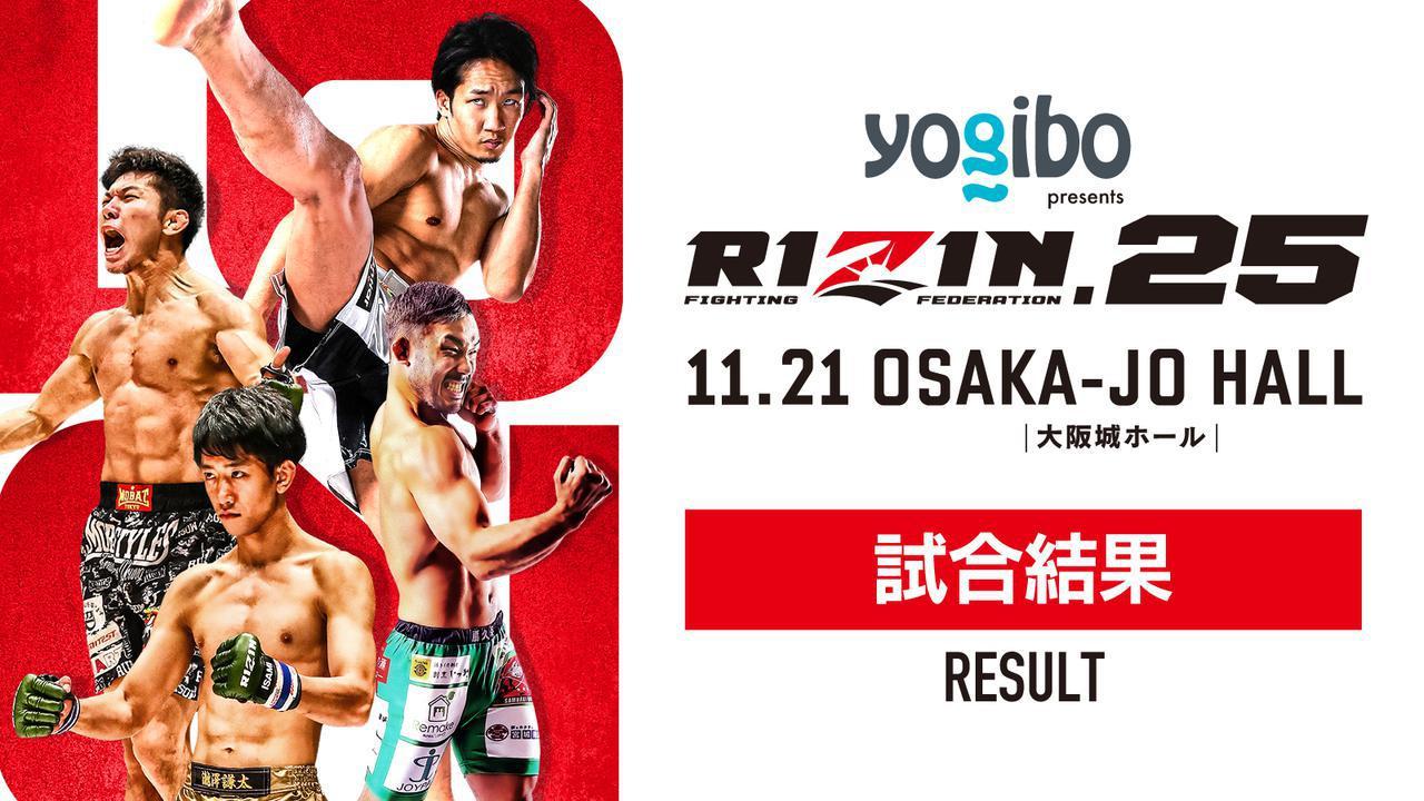 画像: Yogibo presents RIZIN.25 試合結果一覧 - RIZIN FIGHTING FEDERATION オフィシャルサイト