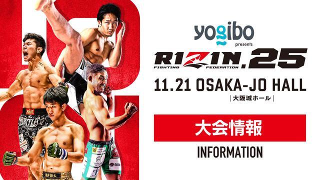 画像: Yogibo presents RIZIN.25 大会情報/チケット - RIZIN FIGHTING FEDERATION オフィシャルサイト