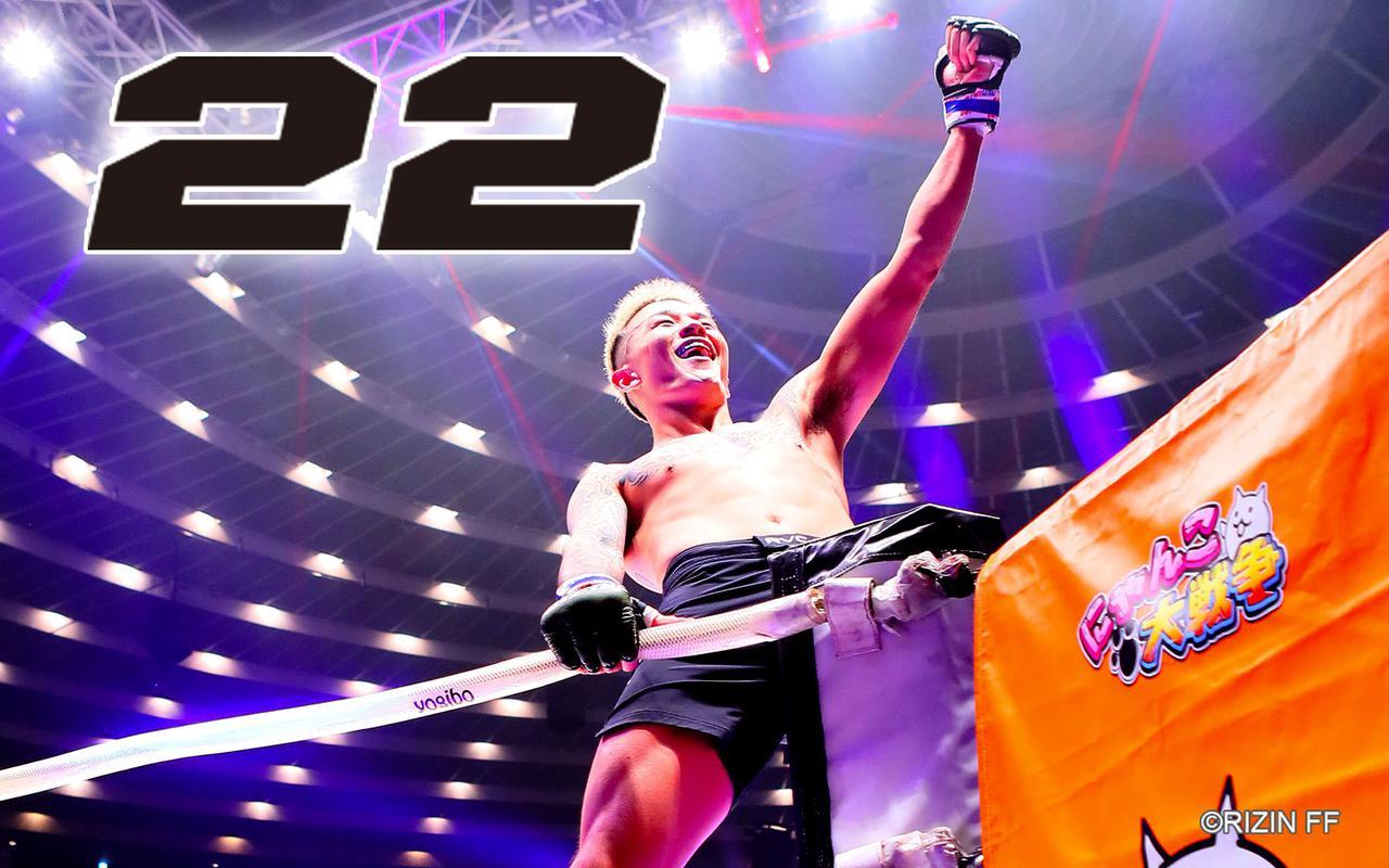 画像: 萩原京平「22」秒KO RIZIN歴代6番目の最短試合