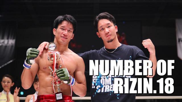 画像: NUMBERS OF RIZIN.18 〜数字で大会を振り返る〜 - RIZIN FIGHTING FEDERATION オフィシャルサイト