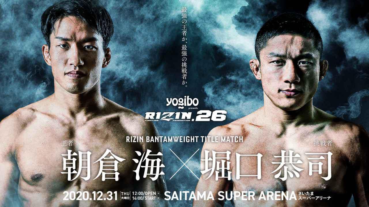 画像: Yogibo presents RIZIN.26 タイトルマッチポスターが完成! - RIZIN FIGHTING FEDERATION オフィシャルサイト