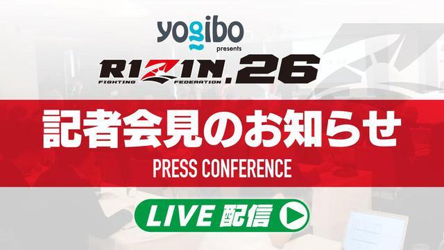画像: 11/13(金)13時よりLIVE配信!Yogibo presents RIZIN.26 記者会見 - RIZIN FIGHTING FEDERATION オフィシャルサイト