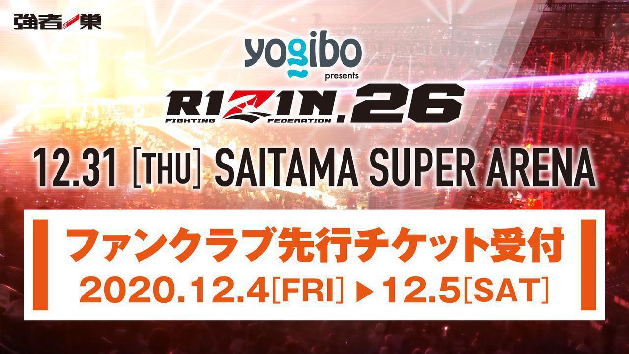 画像: Yogibo presents RIZIN.26 ファンクラブ先行チケット受付! - RIZIN FIGHTING FEDERATION オフィシャルサイト