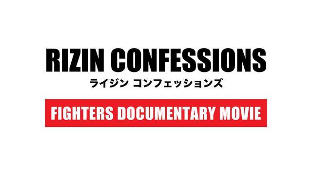 画像: オリジナルドキュメンタリー番組 / RIZIN CONFESSIONS - RIZIN FIGHTING FEDERATION オフィシャルサイト