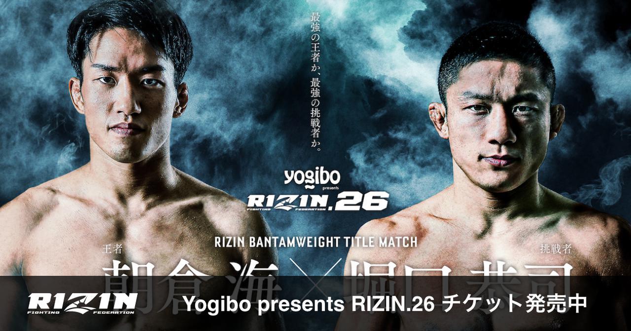 画像1: RIZIN26 LIVE
