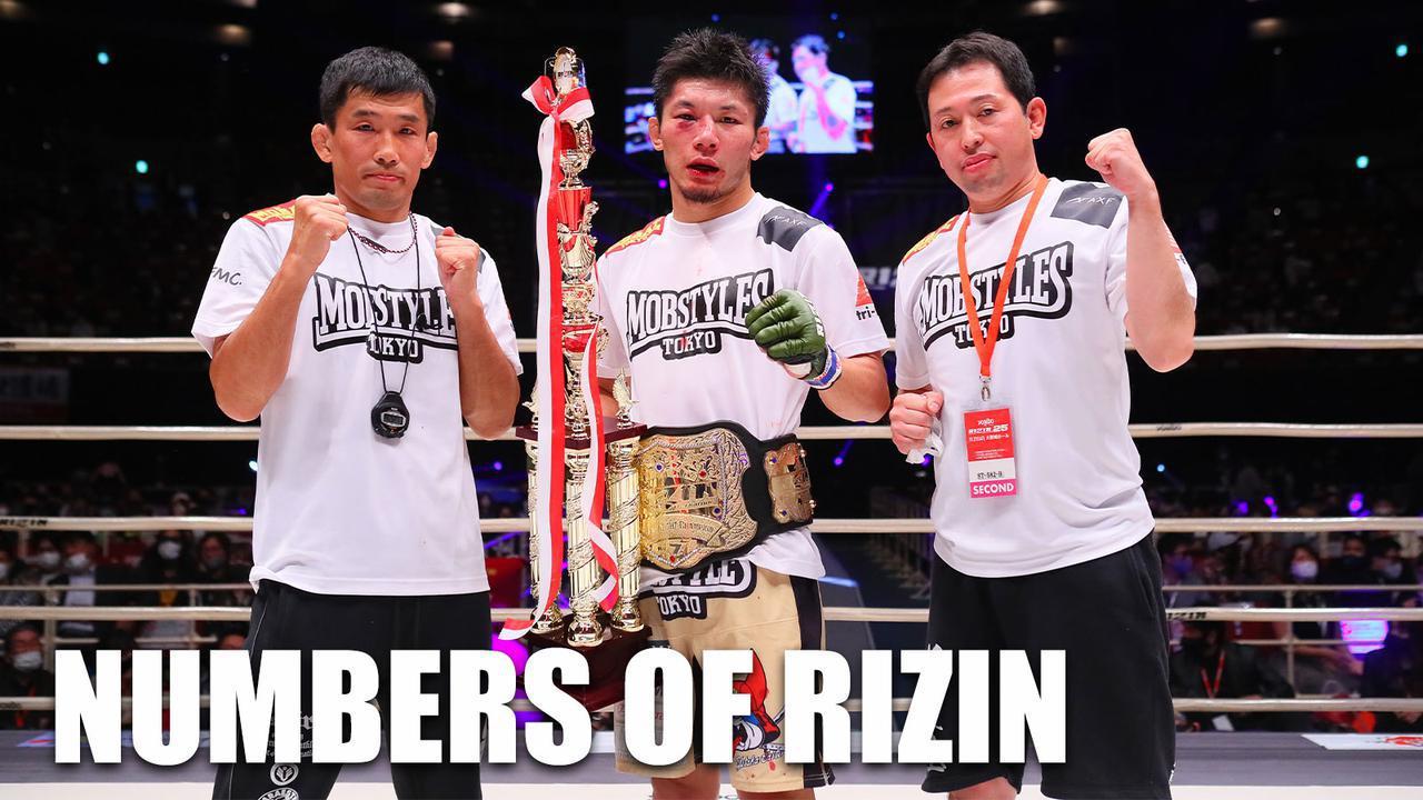 画像: NUMBERS OF RIZIN.25 〜大会を数字で振り返る〜 - RIZIN FIGHTING FEDERATION オフィシャルサイト