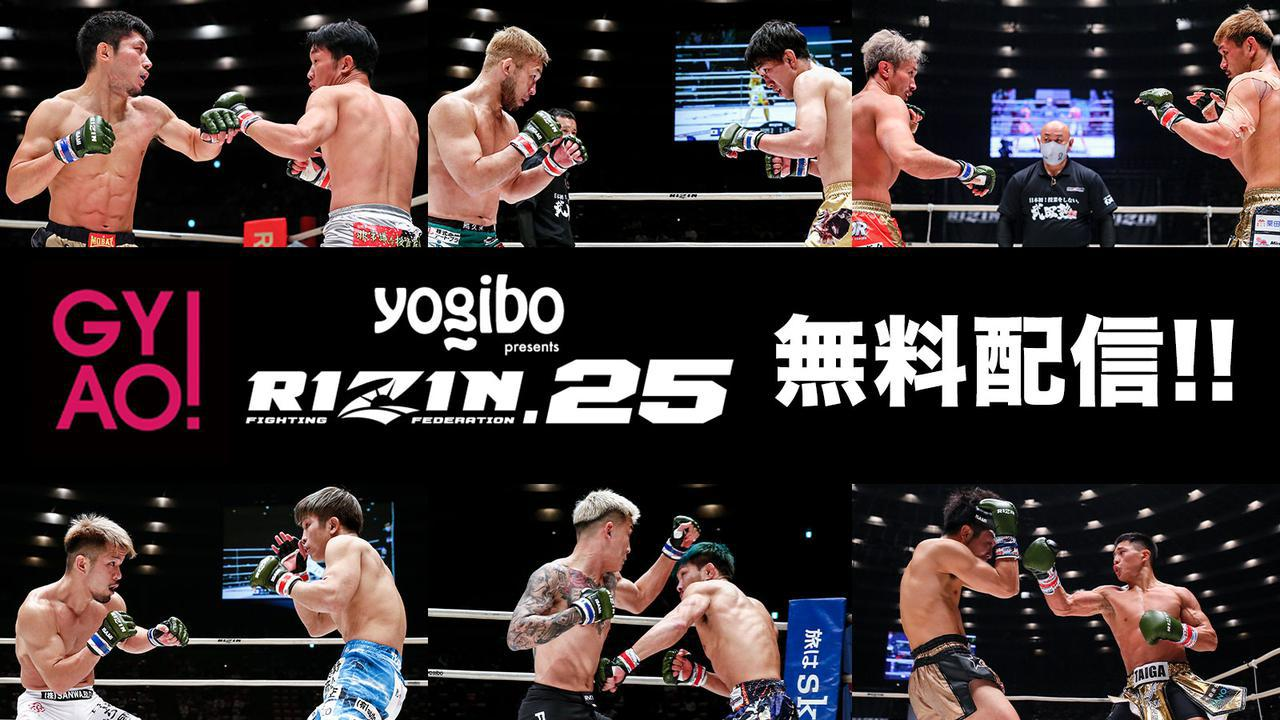 画像: GYAO!でYogibo presents RIZIN.25 全試合無料配信開始!過去大会と合わせてチェックしよう! - RIZIN FIGHTING FEDERATION オフィシャルサイト