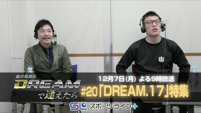 画像: 〜DREAM.17〜「総合格闘技 DREAMで逢えたら」by スカパー! | トレーラー youtu.be