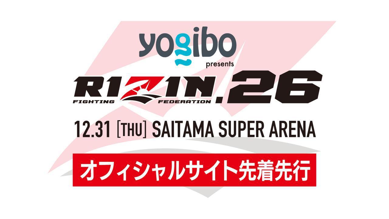画像: 12/6(日)12時より受付スタート!Yogibo presents RIZIN.26 オフィシャルサイト先着先行チケット - RIZIN FIGHTING FEDERATION オフィシャルサイト
