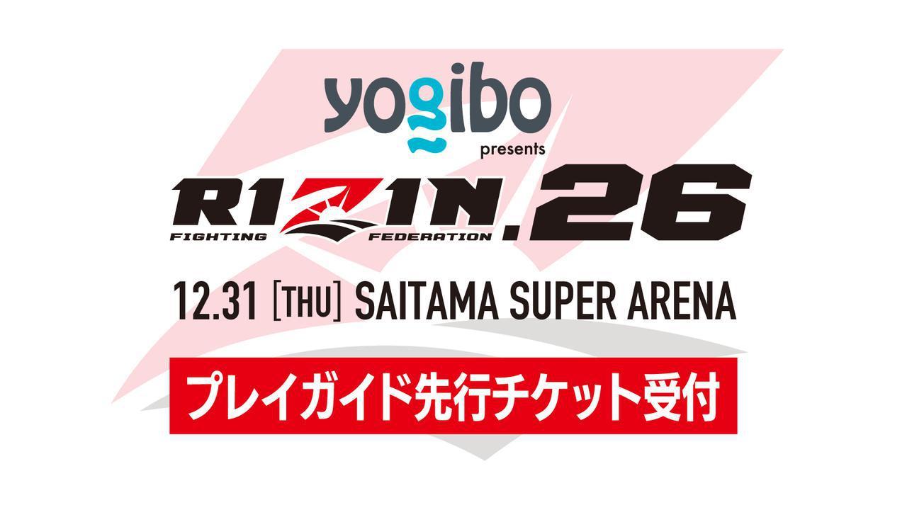 画像: 12/7(月)12時より受付スタート!Yogibo presents RIZIN.26 プレイガイド先行チケット - RIZIN FIGHTING FEDERATION オフィシャルサイト