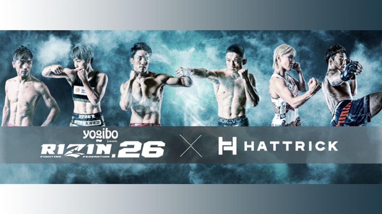 画像: RIZIN × HATTRICK 格闘技イベント初のリアルタイムオークション開催! - RIZIN FIGHTING FEDERATION オフィシャルサイト