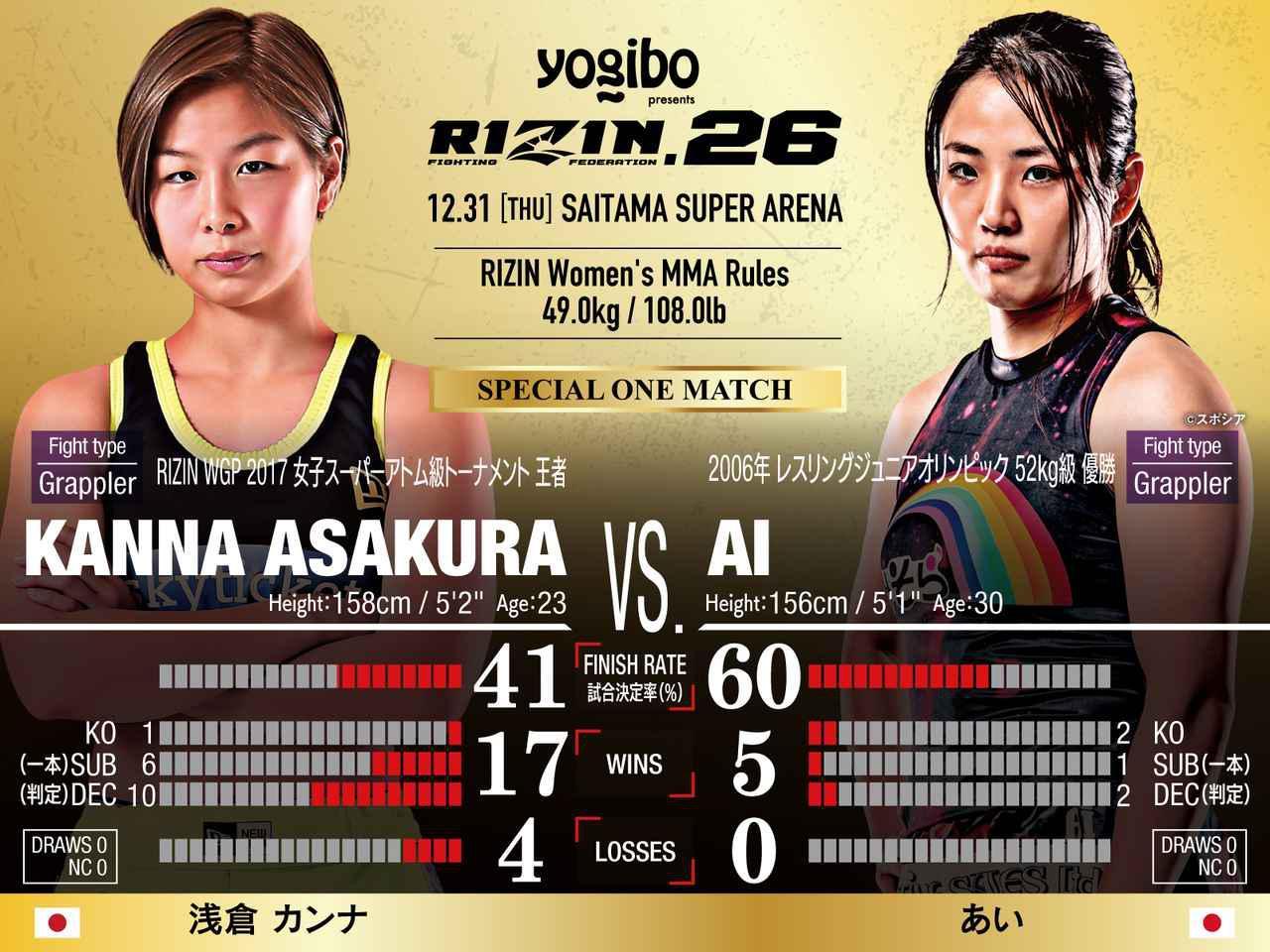画像: 第4試合 スペシャルワンマッチ/浅倉カンナ vs. あい