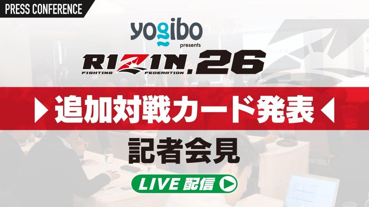 画像: Yogibo presents RIZIN.26 記者会見 2020/12/21 youtu.be