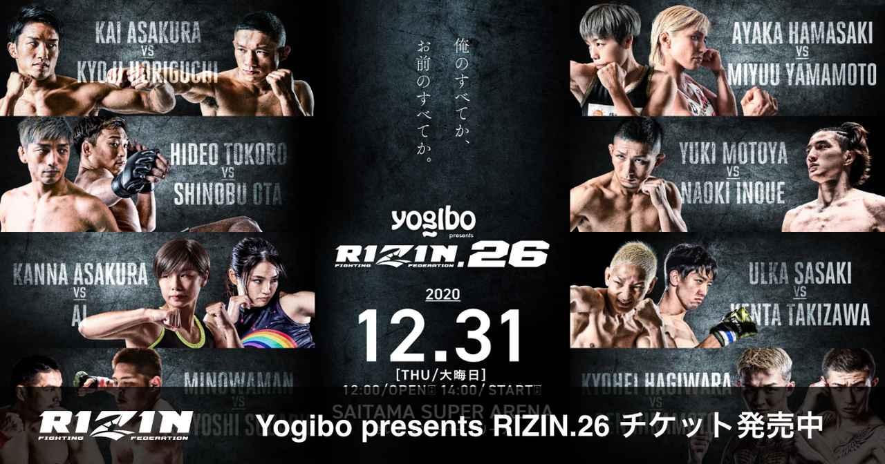 画像: RIZIN26 LIVE