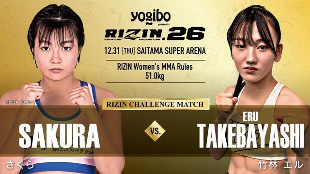 画像: RIZINチャレンジマッチ/さくら vs. 竹林エル