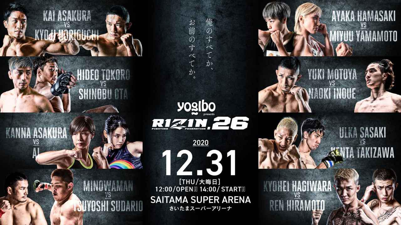 画像: 12/13(日)10時よりYogibo presents RIZIN.26 チケット一般発売スタート! - RIZIN FIGHTING FEDERATION オフィシャルサイト