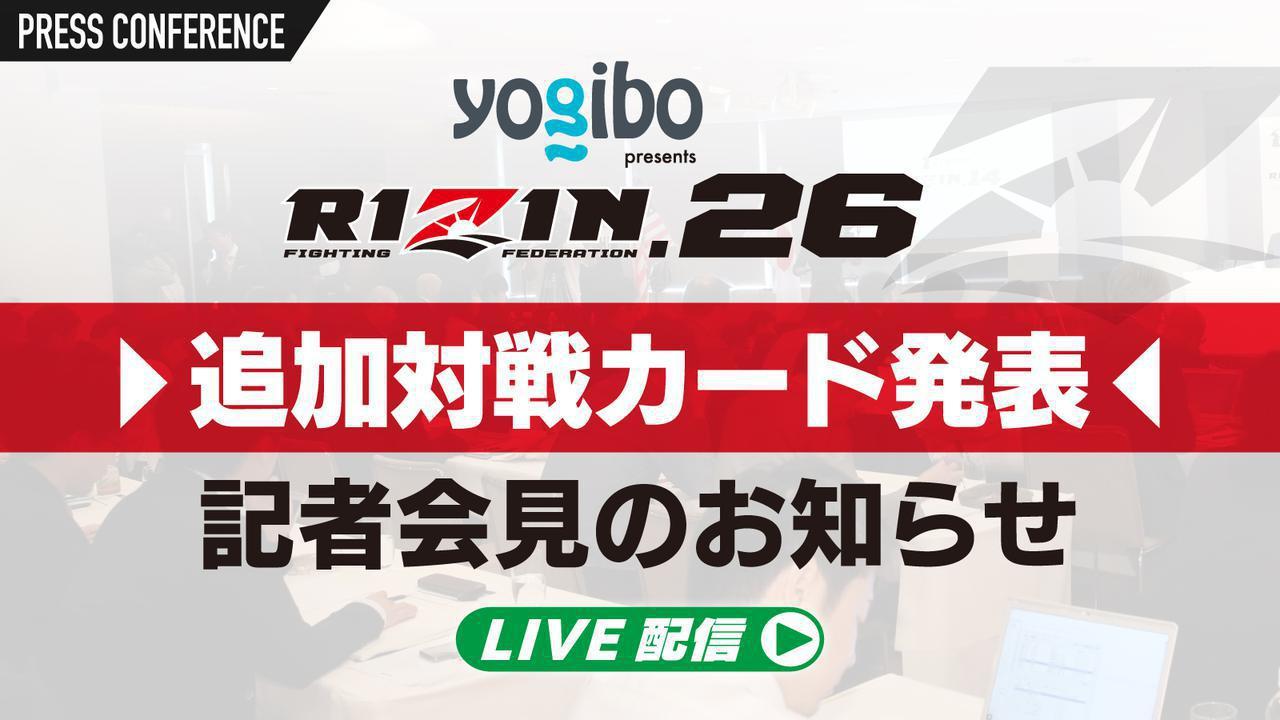 画像: 12/21(月)19:30よりLIVE配信!Yogibo presents RIZIN.26 追加対戦カード発表記者会見 - RIZIN FIGHTING FEDERATION オフィシャルサイト