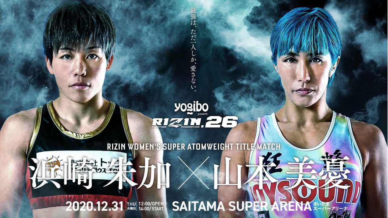 画像: Yogibo presents RIZIN.26 放送・配信情報 - RIZIN FIGHTING FEDERATION オフィシャルサイト