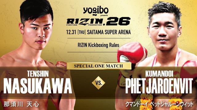 画像: 那須川天心の対戦相手が決定!RIZINチャレンジマッチも!Yogibo presents RIZIN.26 追加対戦カード - RIZIN FIGHTING FEDERATION オフィシャルサイト