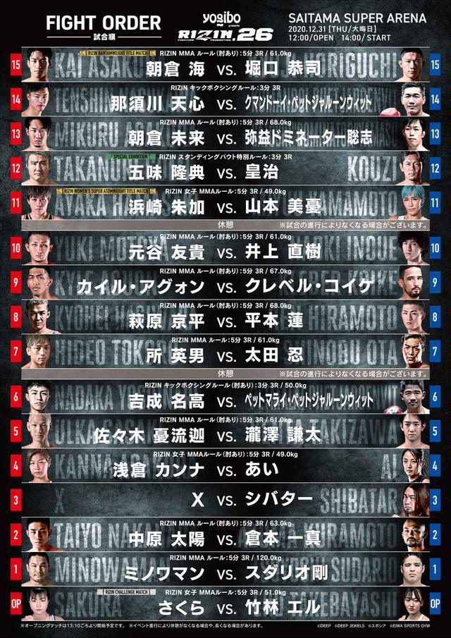 画像: メインはバンタム級タイトルマッチ、セミは那須川天心vs.クマンドーイに決定!