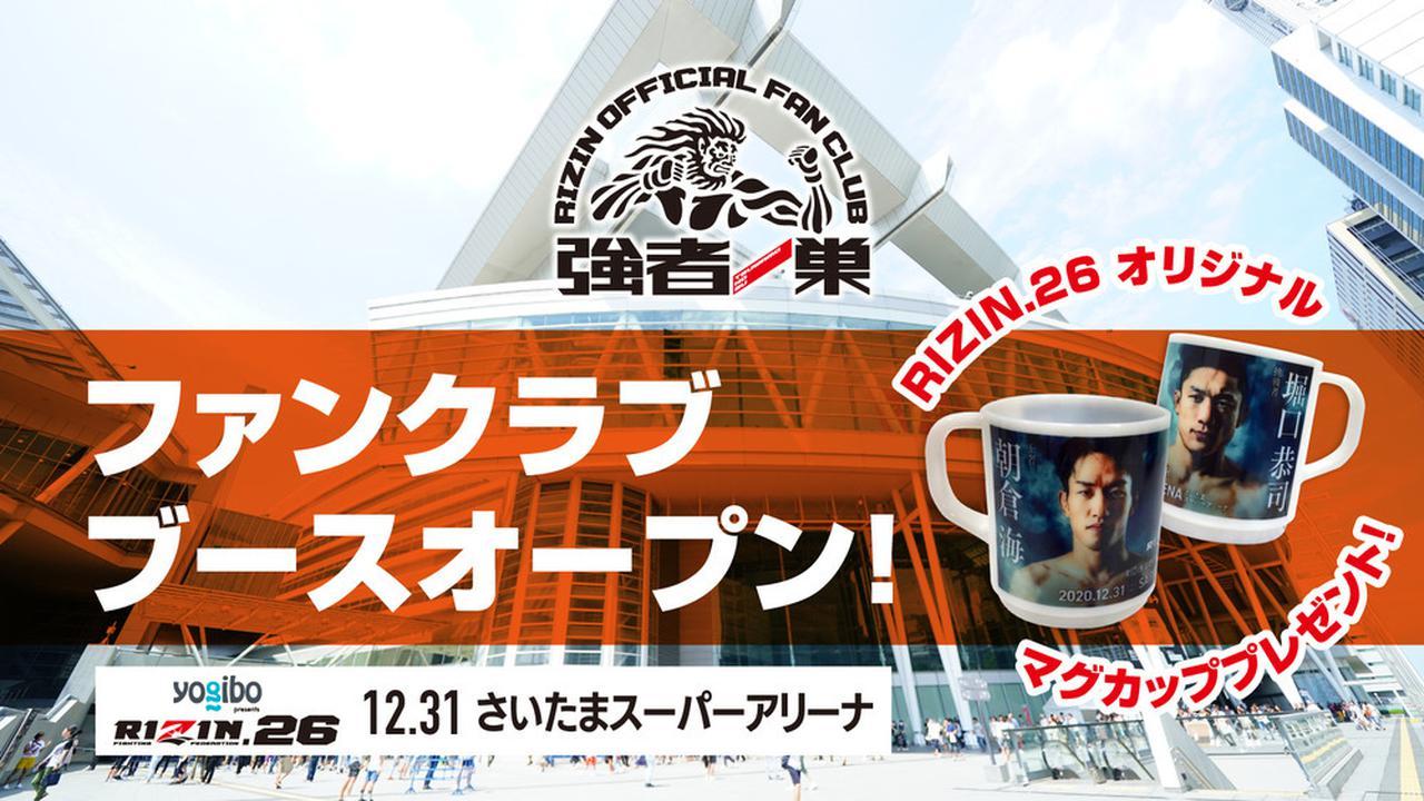 画像: Yogibo presents RIZIN.26 ファンクラブブースのご案内