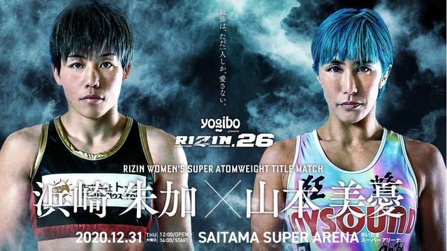 画像: Yogibo presents RIZIN.26 女子タイトルマッチポスターを公開! - RIZIN FIGHTING FEDERATION オフィシャルサイト