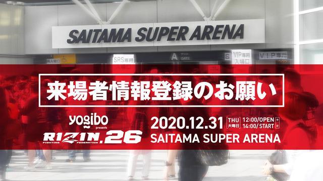 画像: Yogibo presents RIZIN.26 さいたまスーパーアリーナ大会 来場者情報登録フォーム