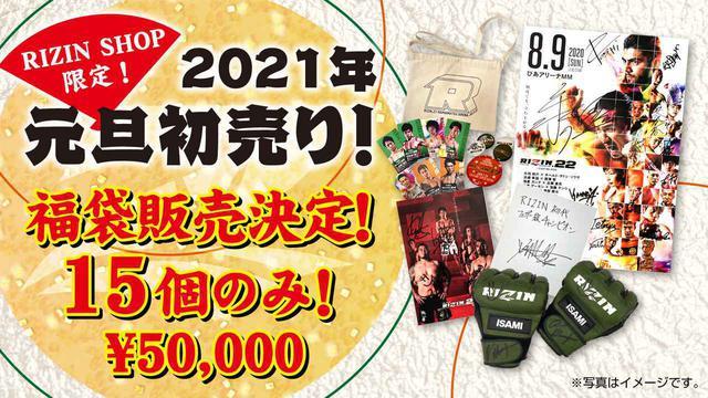 画像: RIZIN OFFICIAL SHOP限定福袋販売決定! - RIZIN FIGHTING FEDERATION オフィシャルサイト