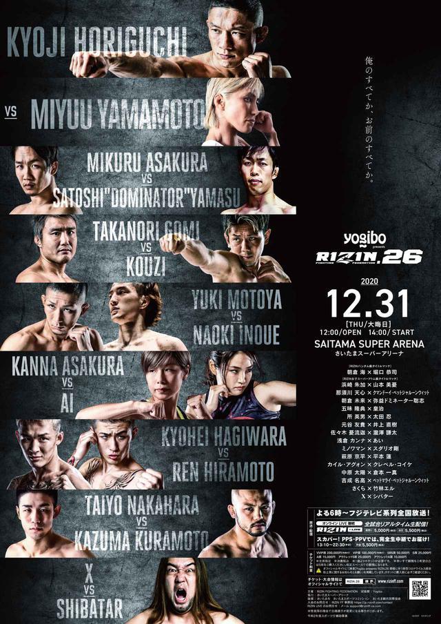 画像2: Yogibo presents RIZIN.26 大会ビジュアル最終盤