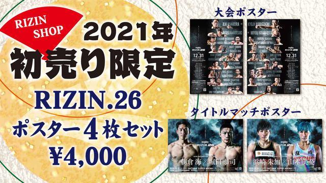 画像: RIZIN SHOP初売り限定!ポスター4枚セットを販売!