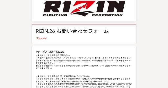 画像: RIZIN.26 お問い合わせフォーム