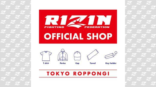 画像: RIZIN OFFICIAL SHOP - RIZIN FIGHTING FEDERATION オフィシャルサイト