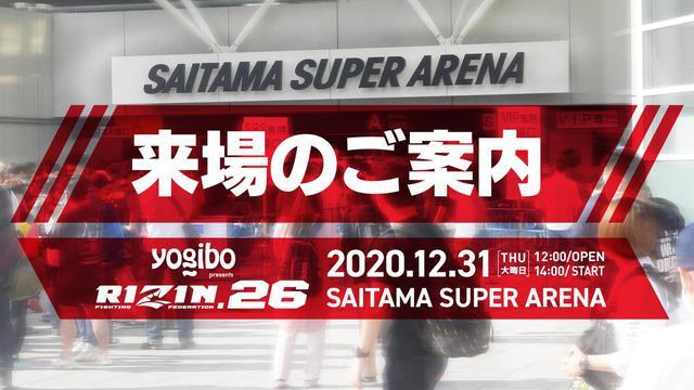 画像: Yogibo presents RIZIN.26 来場のご案内 - RIZIN FIGHTING FEDERATION オフィシャルサイト
