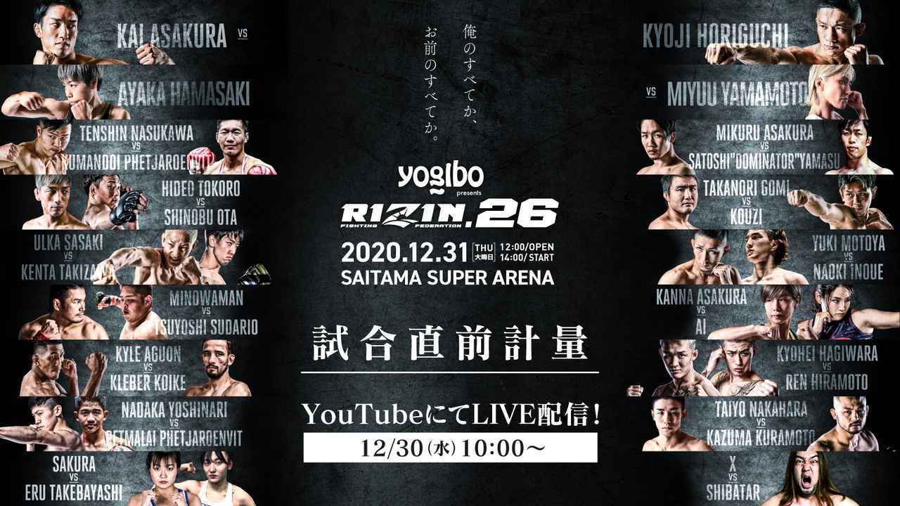 画像: 12/30(水)10時より試合直前計量をライブ配信!Yogibo presents RIZIN.26 - RIZIN FIGHTING FEDERATION オフィシャルサイト