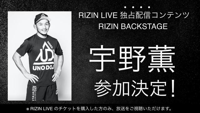 画像: 大晦日も全試合を『RIZIN LIVE』でリアルタイム生配信!RIZIN BACKSTAGEの出演者も決定!